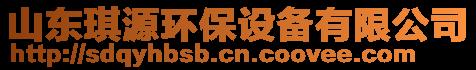 山东琪源环保设备有限公司