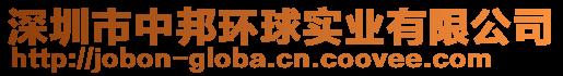 深圳市中邦环球实业有限公司